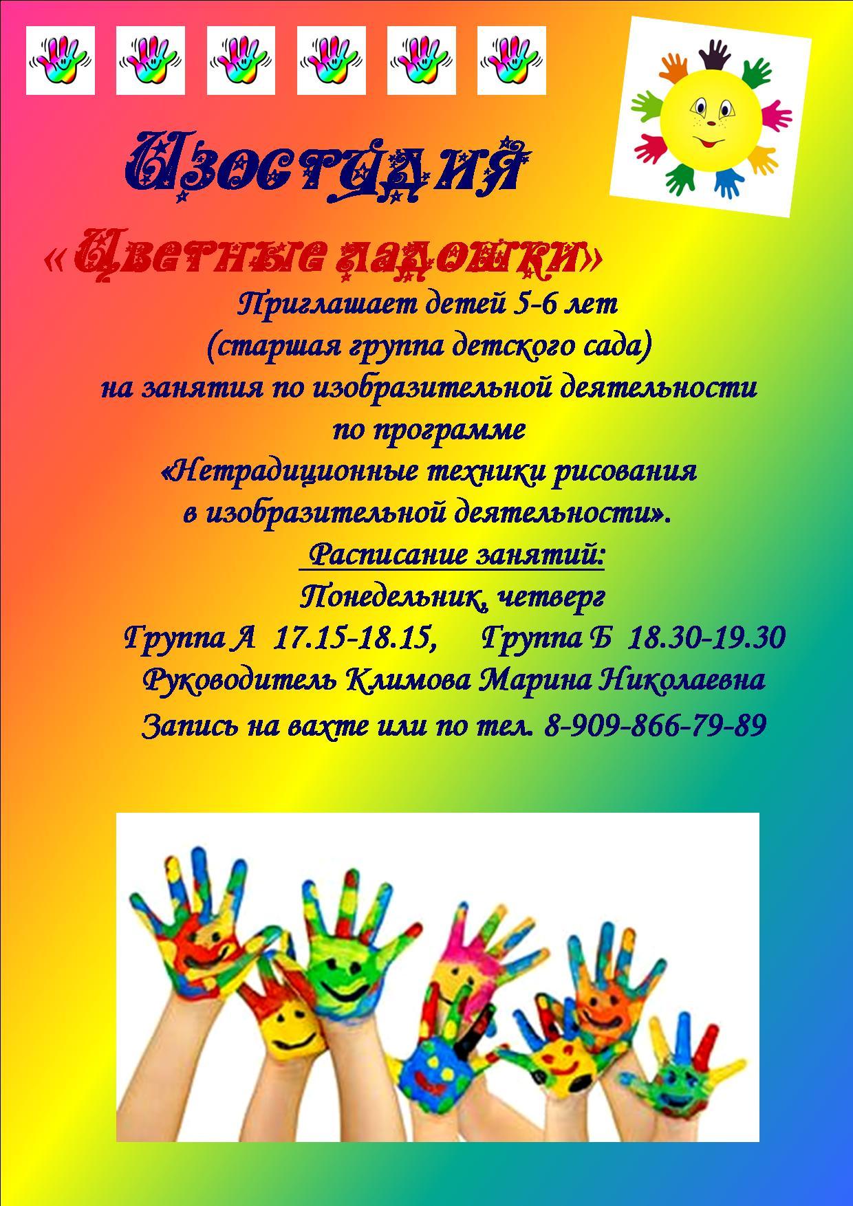 картинки для детей цветные ладошки