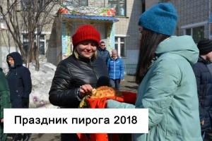 Праздник пирога 2018