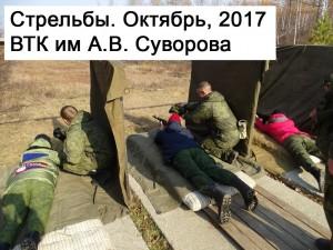 Стрельбы ВТК им. А.В. Суворова. Октябрь, 2017