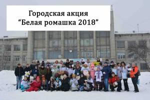 """Городская акция """"Белая ромашка 2018"""""""